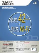 PCCW All in one sim card
