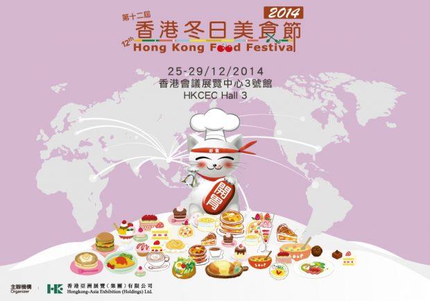13 - 12th Hong Kong Food Fest