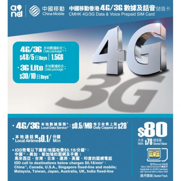 china mobile 4g3g-data-voice-prepaid-sim-card