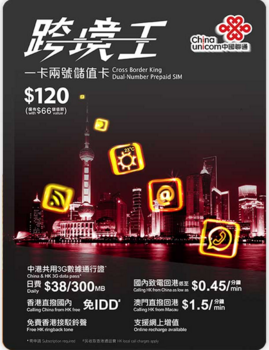 china unicom cross border king