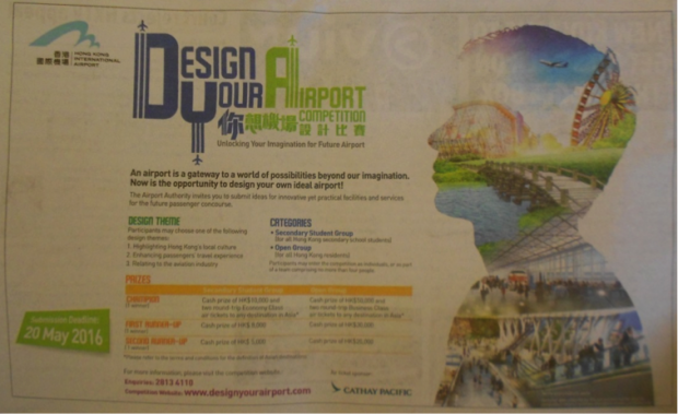 hkia design competition