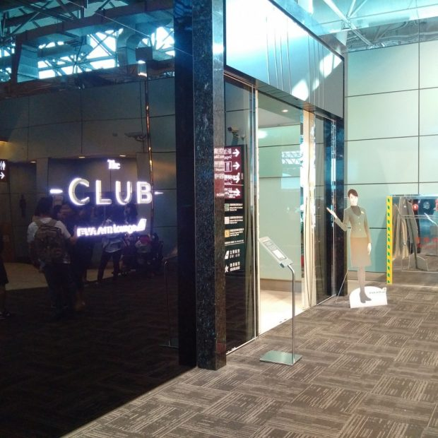 EVA Air Club lounge entrance (HK Travel Blog)