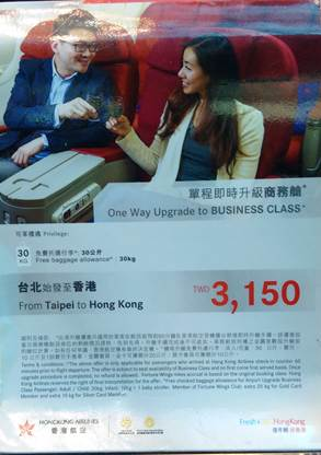 HKA upgrade offer poster (HK Travel Blog)