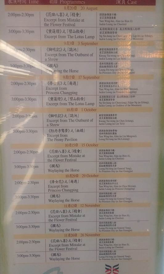 Schedule of free Chinese opera performances at Hong Kong airport