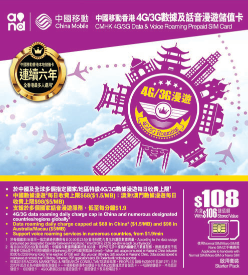 china-mobile-4g3g-data-voice-roaming-prepaid-sim-card