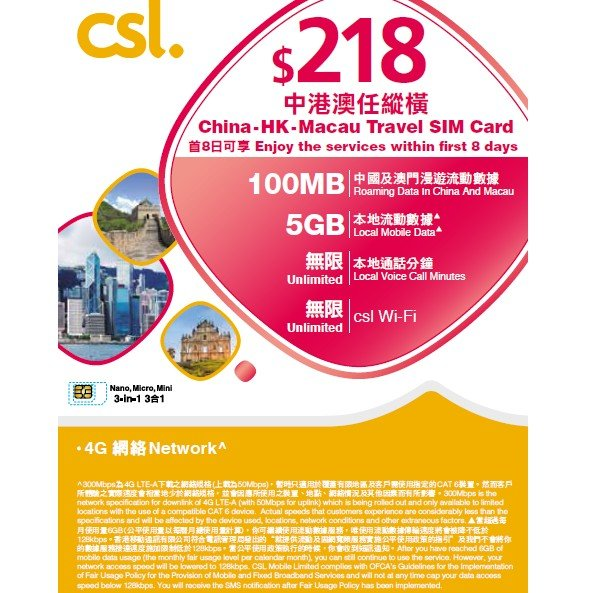 csl-china-hk-macau-travel-sim-card
