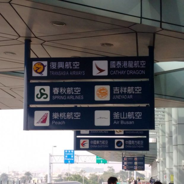 kaohsiung-airport-signage-hk-travel-blog